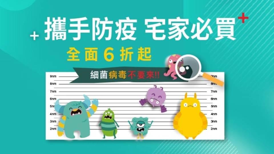 燦坤新春購物節開跑 居家防疫商品不可少