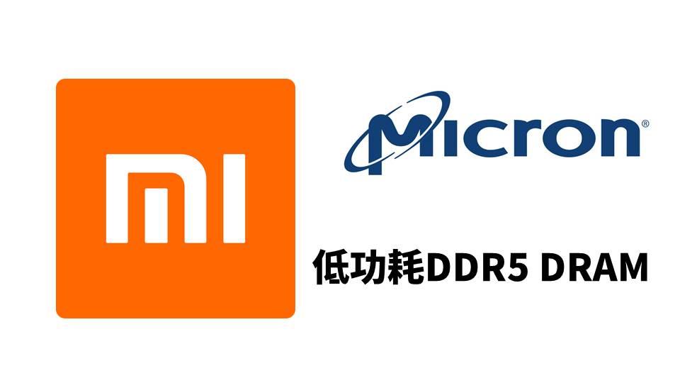 小米10 將率先搭載美光全球首款量產應用於高階智慧型手機的 低功耗DDR5 DRAM 晶片
