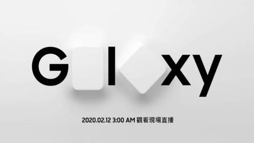 SAMSUNG 三星 Galaxy S20 發表會 今夜登場!