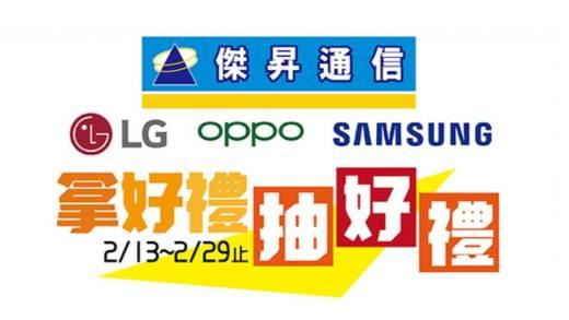 傑昇通信 × 三星 / OPPO / LG 聯合好康活動