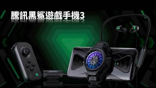 騰訊黑鯊遊戲手機3 首款5G電競手機登場!