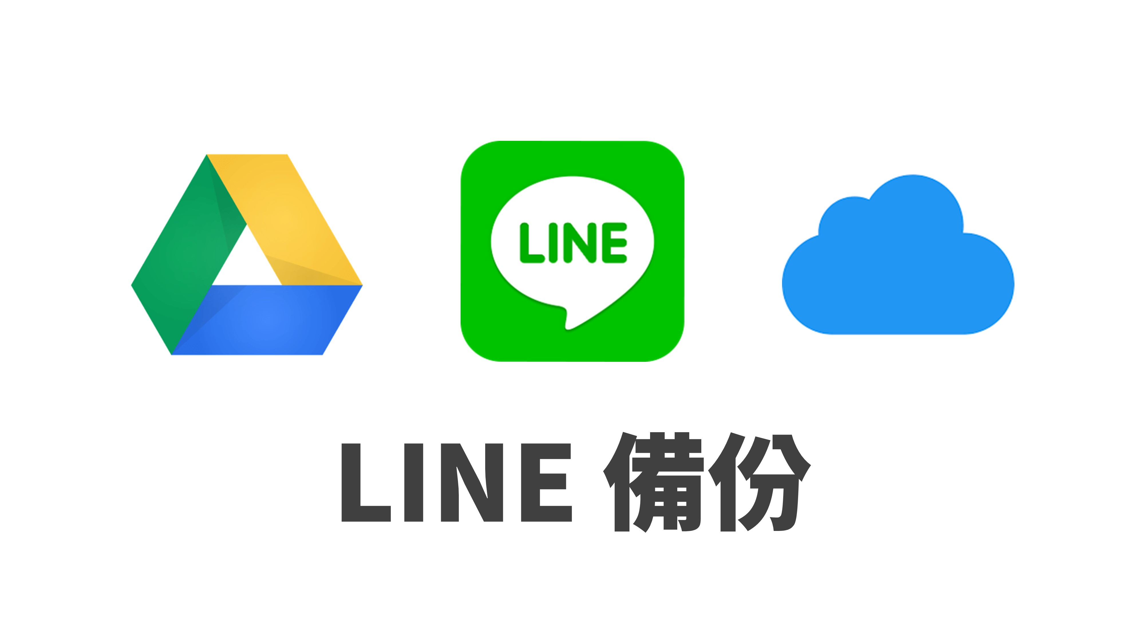 LINE iOS Android