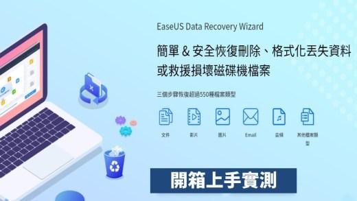 EaseUS Data Recovery Wizard
