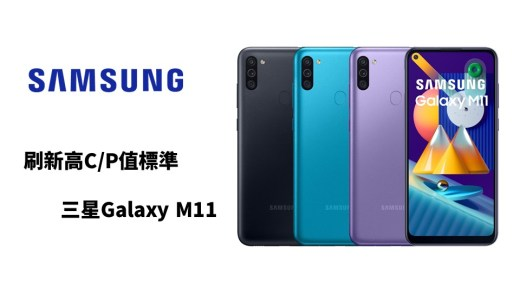 刷新高C/P值標準 三星 Galaxy M11