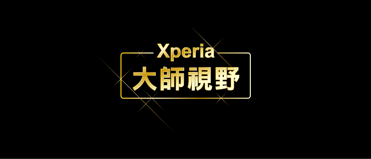 Xperia 大師視野」鼓勵專業創作初心者暢快創作,透過Xperia手機將生活感動轉化為專業級影像,傳遞「人人都是創作者」的精神!