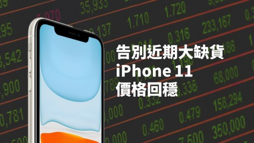 告別近期大缺貨 iPhone 11 價格回穩
