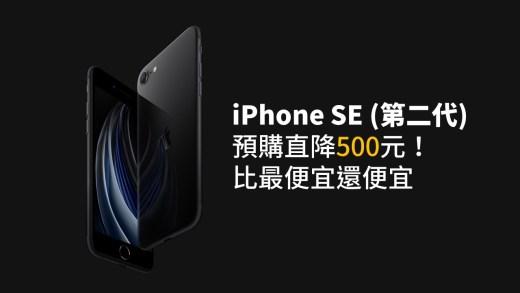 比最便宜還便宜 iPhone SE 2020 預購直降500