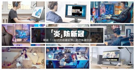 ASUS Hangouts Meet hardware kit 遠距會議套組 登場抗「疫」!