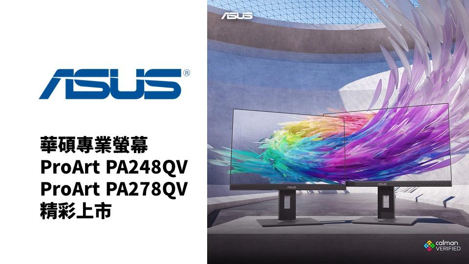ProArt PA248QV & PA278QV 精彩上市