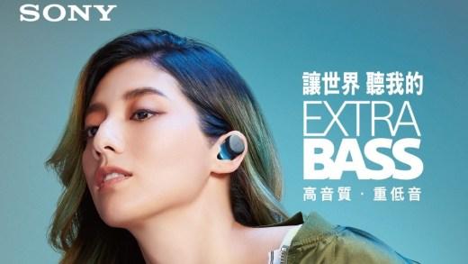 Sony WF-XB700 重低音真無線藍牙耳機初登場