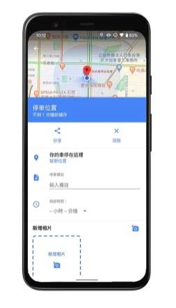 Google 地圖「儲存你的停車位置」(2)