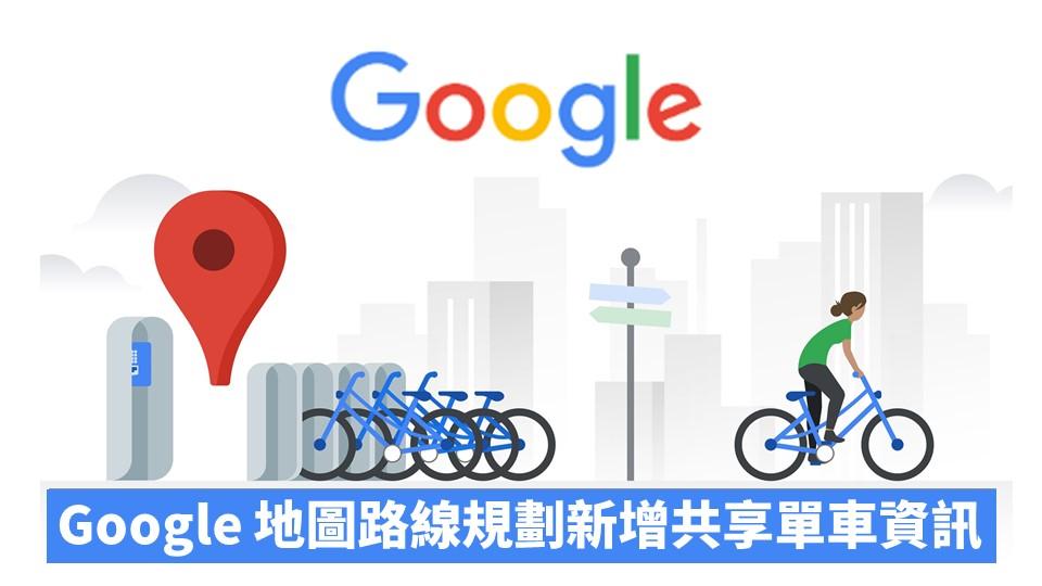Google 地圖路線規劃新增共享單車資訊