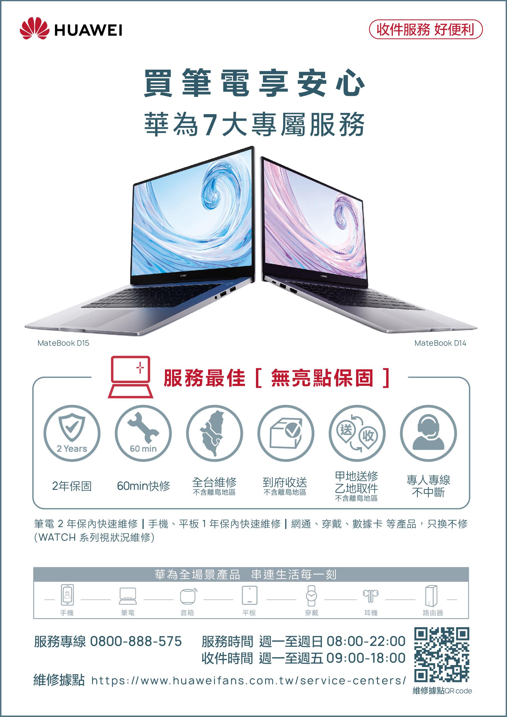 HUAWEI】買筆電享安心,華為七大專屬服務