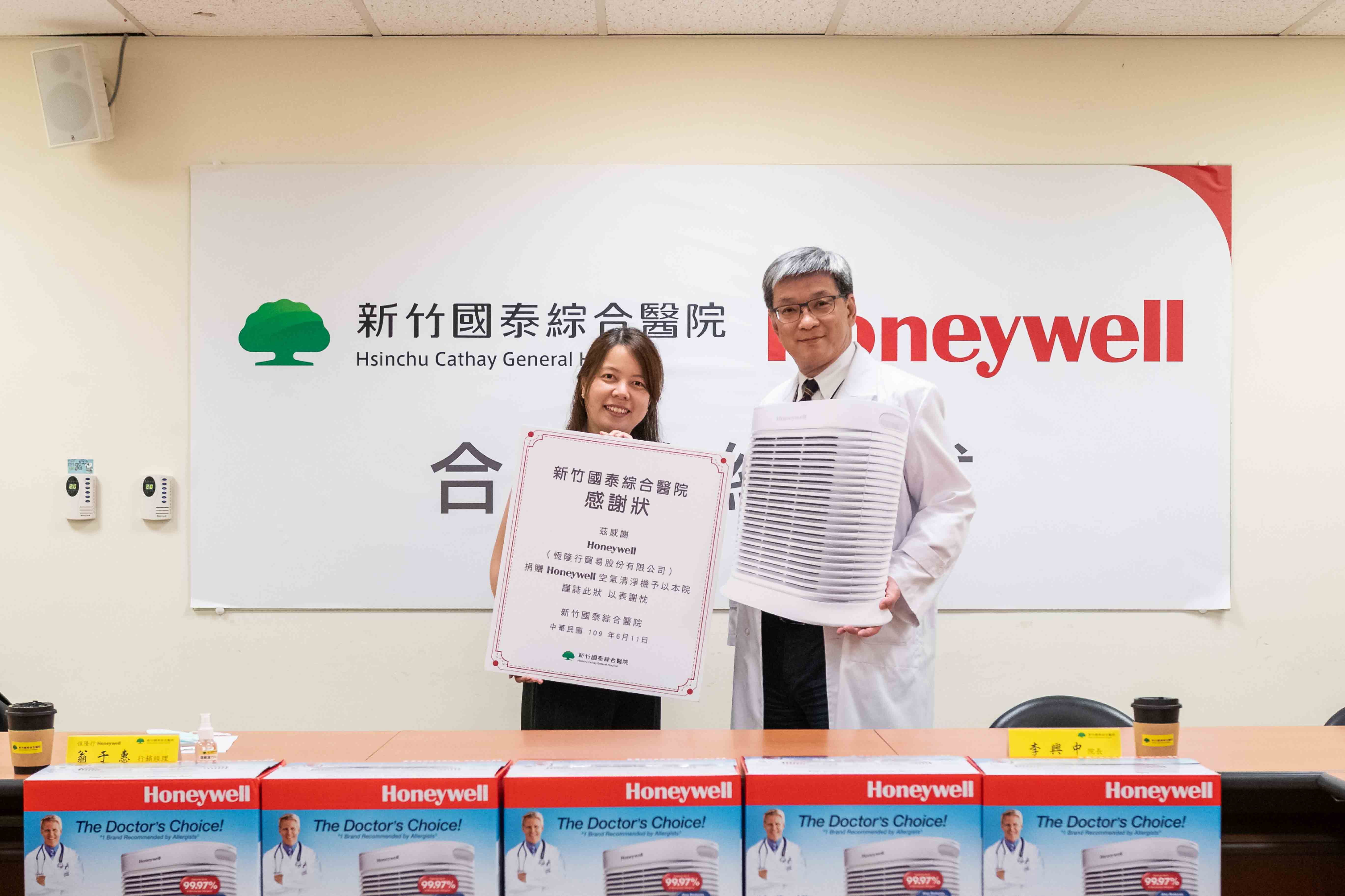 Honeywell贈予新竹國泰醫院清淨機 贈予儀式