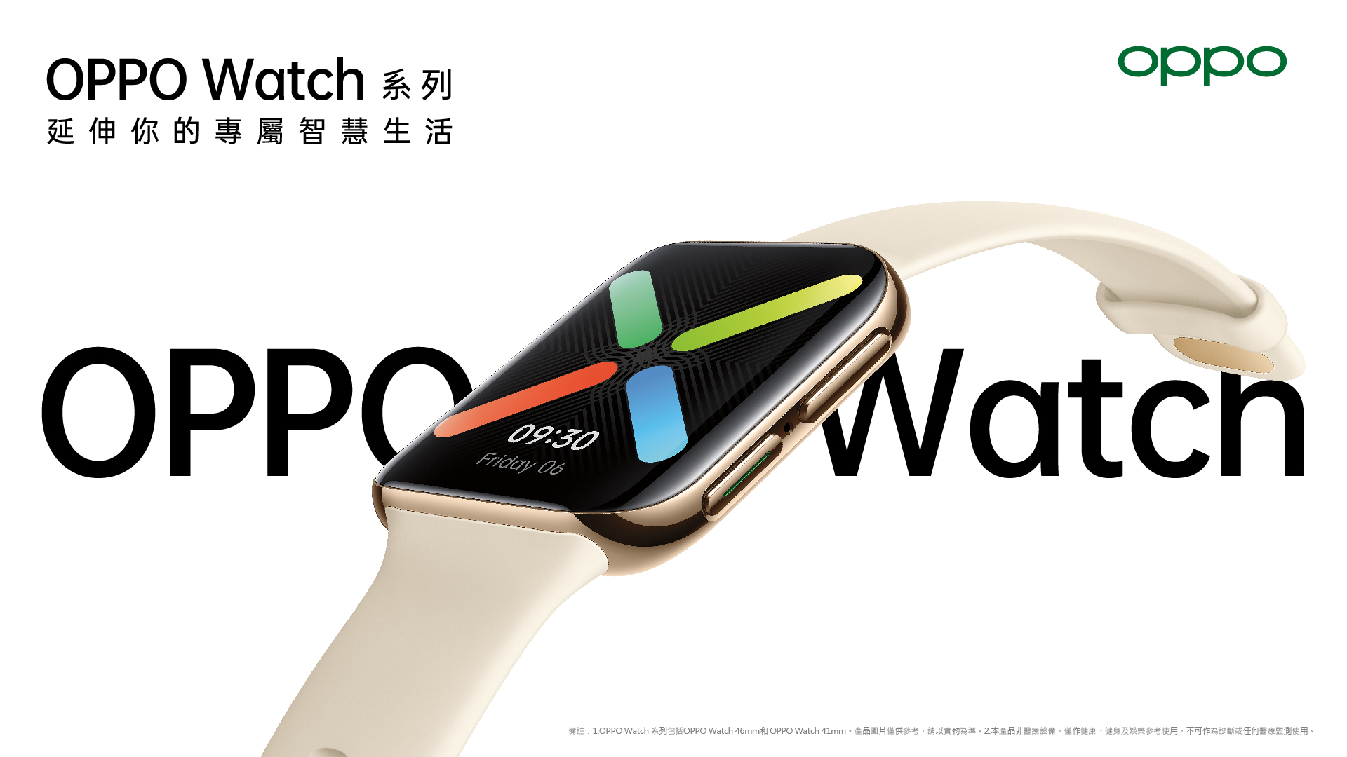 OPPO今(14)日宣布旗下首款搭載Wear OS by Google™的OPPO Watch系列將於8月21日亮眼登場。