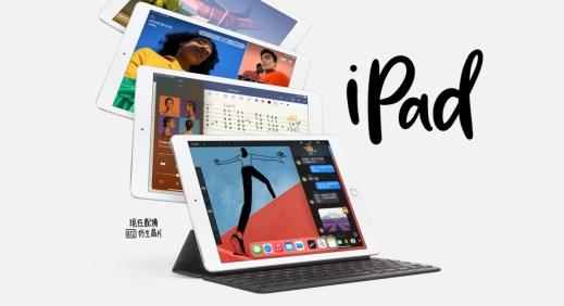 第八代 iPad