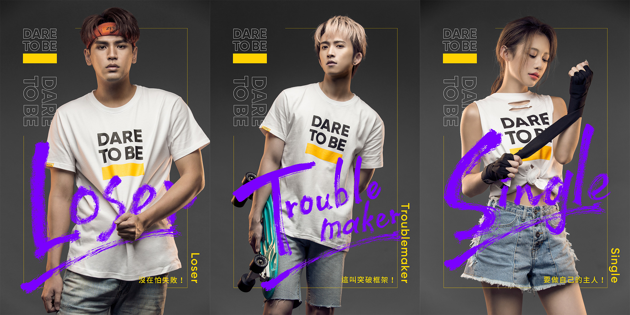 realme粉絲節結合藝人陳零九、邱鋒澤、紀卜心一同發起「Dare to Be__」敢放話活動。
