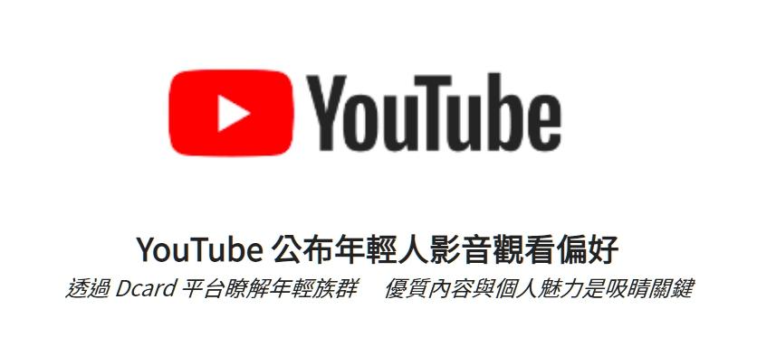 YouTube 公布年輕人影音觀看偏好