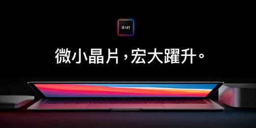 Apple 推出專為 Mac 設計的第一款晶片 M1