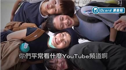 YouTube 使用習慣大調查街訪影片