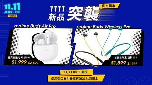 realme雙11新品突襲,再推兩款降噪耳機新品。
