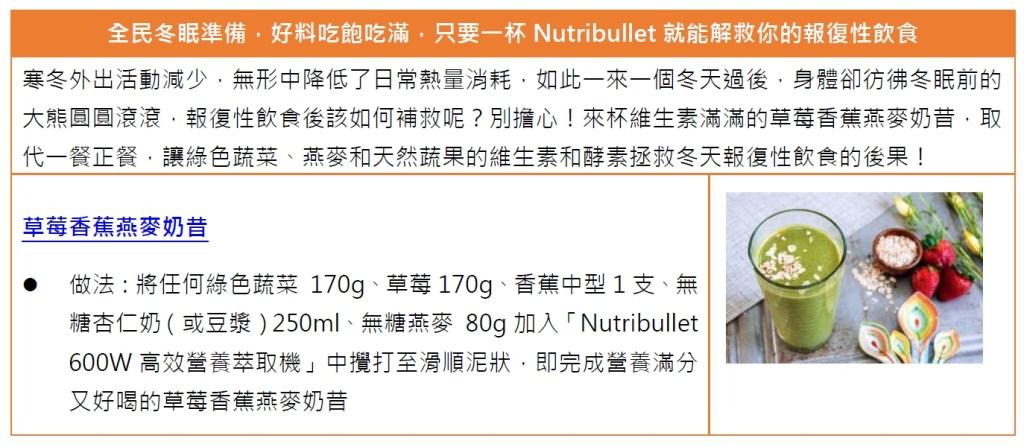 全民冬眠準備,好料吃飽吃滿,只要一杯Nutribullet就能解救你的報復性飲食