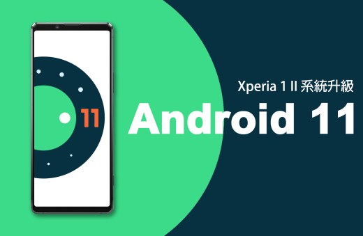 Sony Mobile 正式開放 Xperia 1 II 全新 Android 11 系統升級