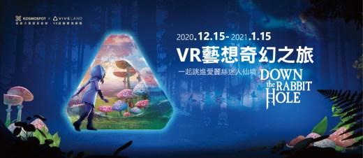 即日起至1月15日民眾可免費索票體驗《跳進兔子洞-VR藝想奇幻之旅》