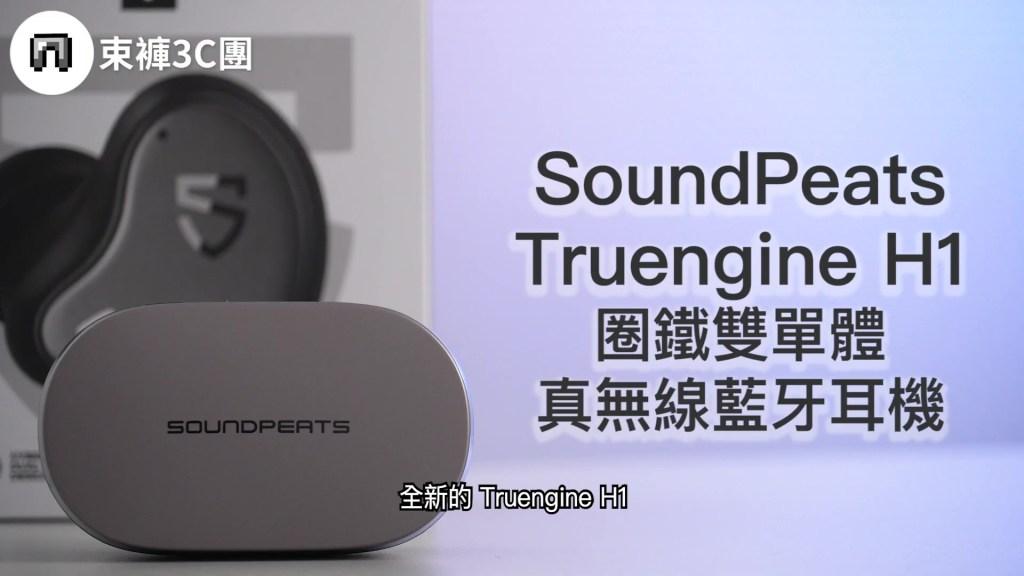 SoundPeats Truengine H1 圈鐵雙單體