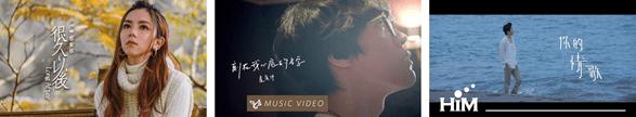 國片主題曲攻佔「熱門音樂影片」排行榜, 由左至右為鄧紫棋《很久以後》、盧廣仲《刻在我心底的名字》、TANK 《你的情歌》