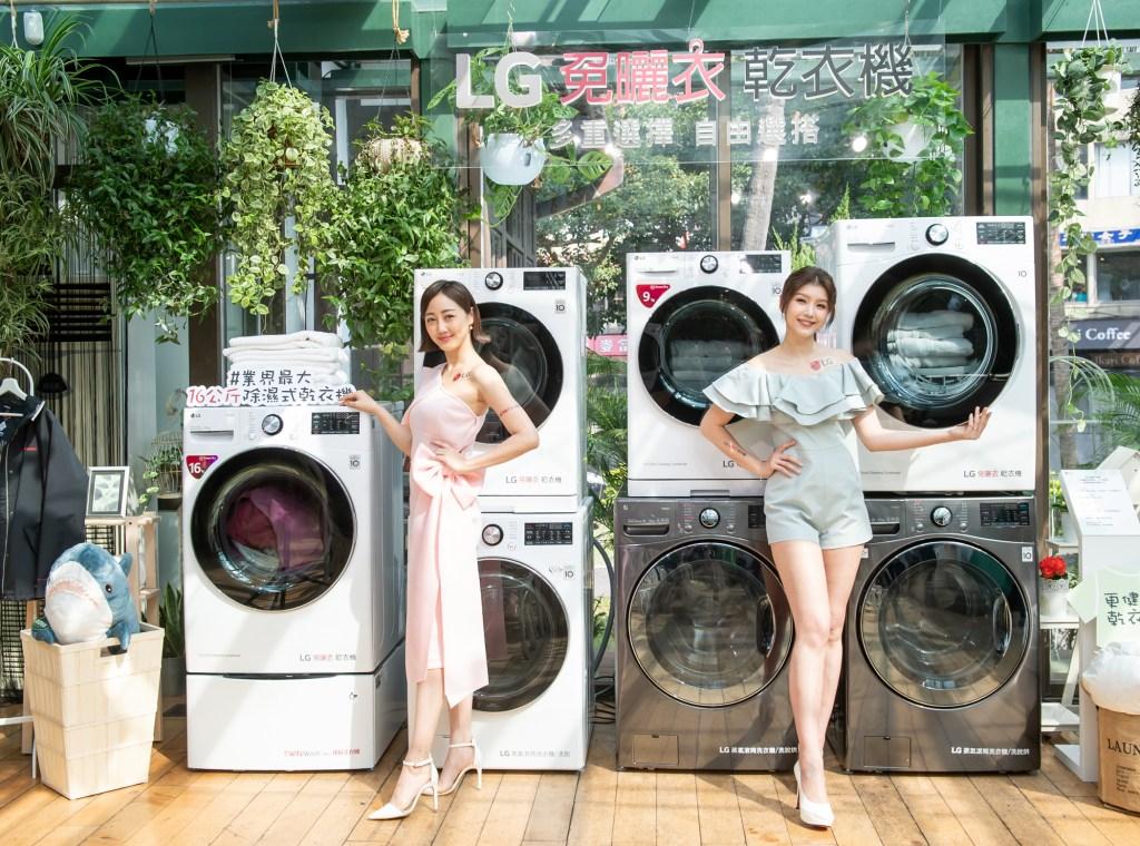 LG 免曬衣乾衣機16公斤重磅上市