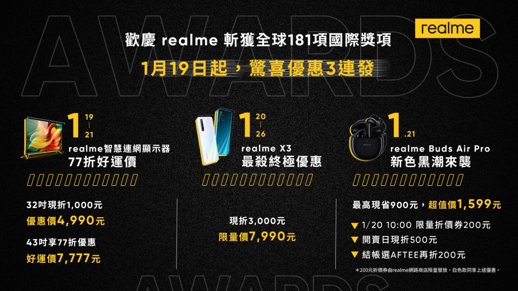 1月19日起驚喜優惠3連發,與real迷一同歡慶榮譽。