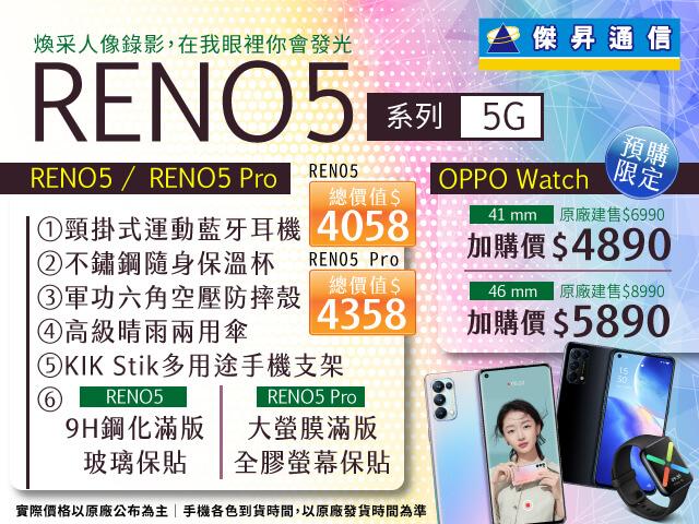 傑昇通信喜迎OPPO Reno5推出預購大禮包