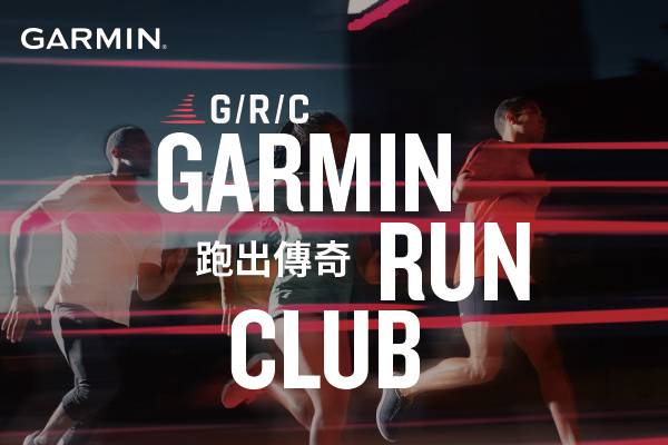 Garmin Run Club正式啟動,以獨創科學化精準訓練及五大項目打造最高效跑步體驗,支持跑者突破自我、跑出傳奇