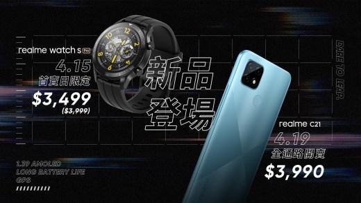德國萊茵品質認證-realme-C21和首款旗艦級智慧手錶realme-watch-S-Pro正式登場