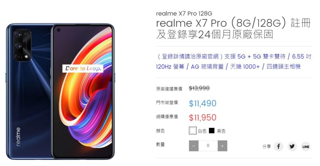 realme X7 Pro (8G/128G) 註冊及登錄享24個月原廠保固