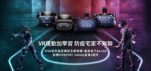 VIVE指定機型全面降價 最高省3100元