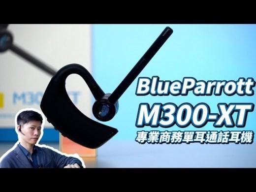 外送員、快遞看過來!車用商務必備 BlueParrott M300-XT