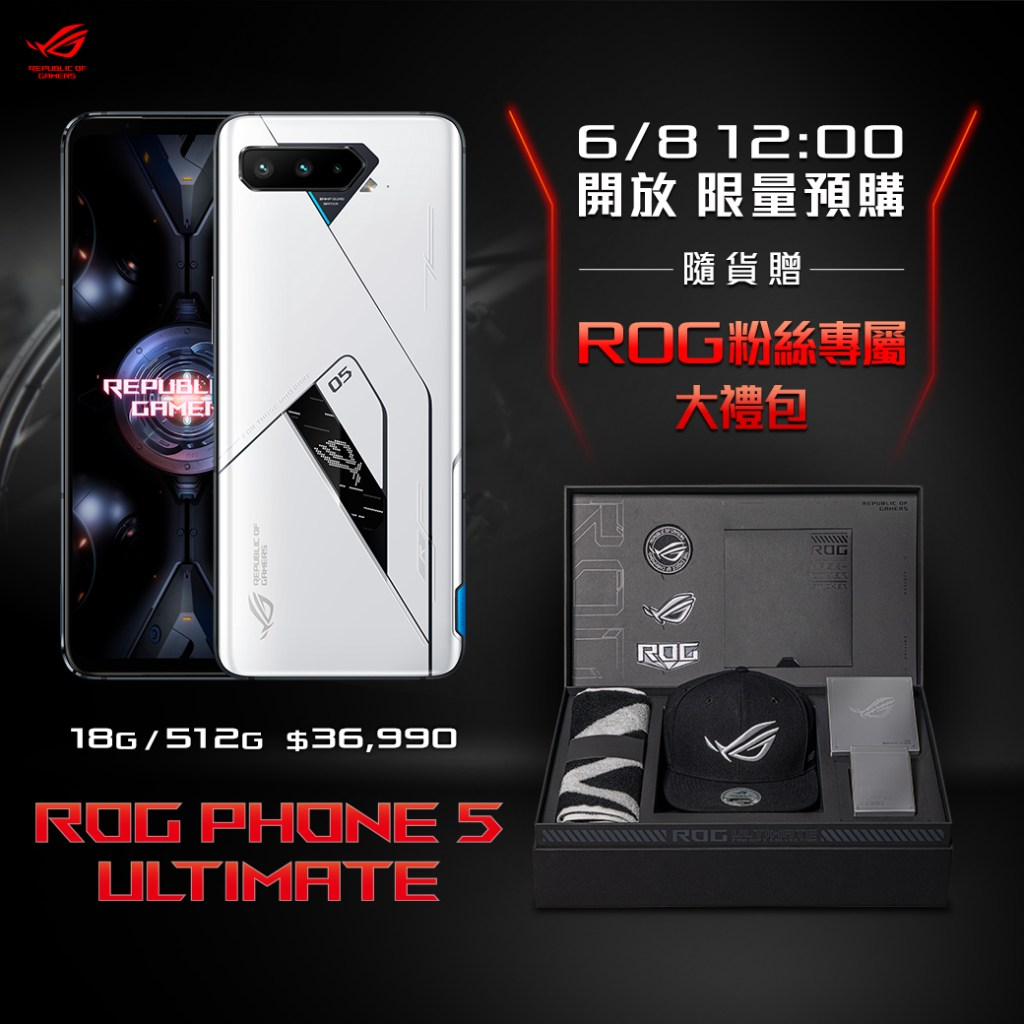 ROG-Phone-5-Ultimate(極光白)電競手機,6月8日中午12點起限量預購-,隨貨加贈ROG粉絲專屬大禮包。