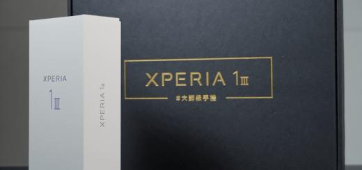 Sony Xperia 1 III 盒裝+大禮包