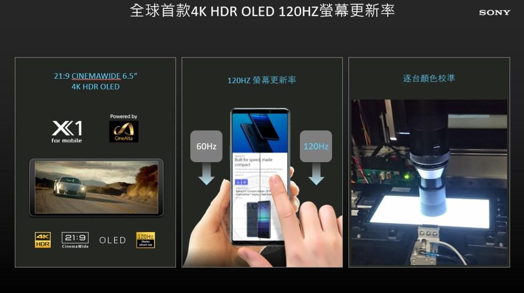 Xperia-1-III為全球首款採用4K-HDR-OLED-120Hz螢幕更新率的智慧手機,帶來沉浸式觀影饗宴