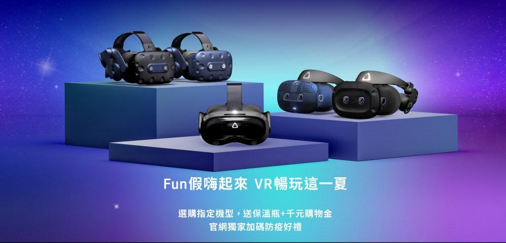 VIVE全系列送保溫瓶及千元購物金