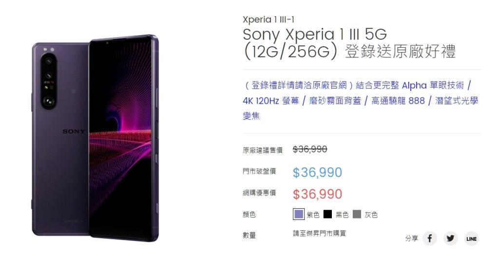 Sony Xperia 1 III 5G (12G/256G) 登錄送原廠好禮