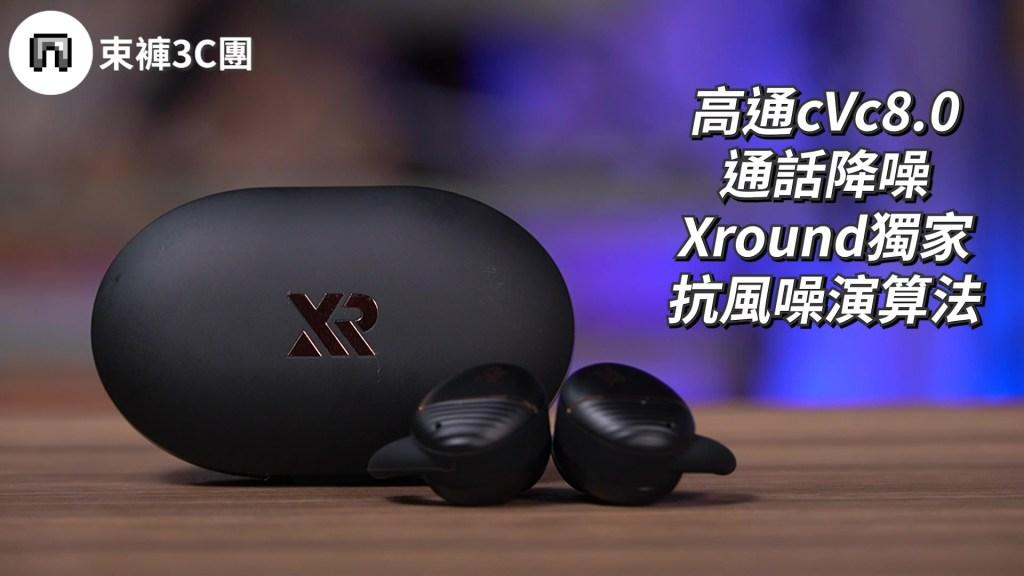 Xround Forge通話降噪功能