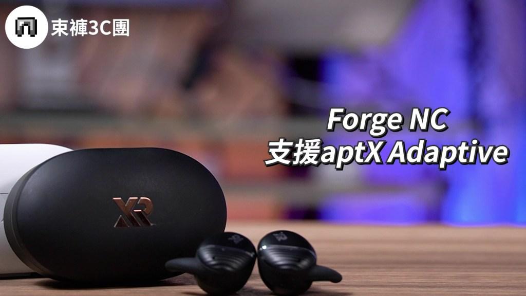 Xround Forge NC 支援aptX Adaptive