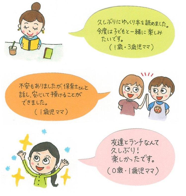 ichizi-azukari