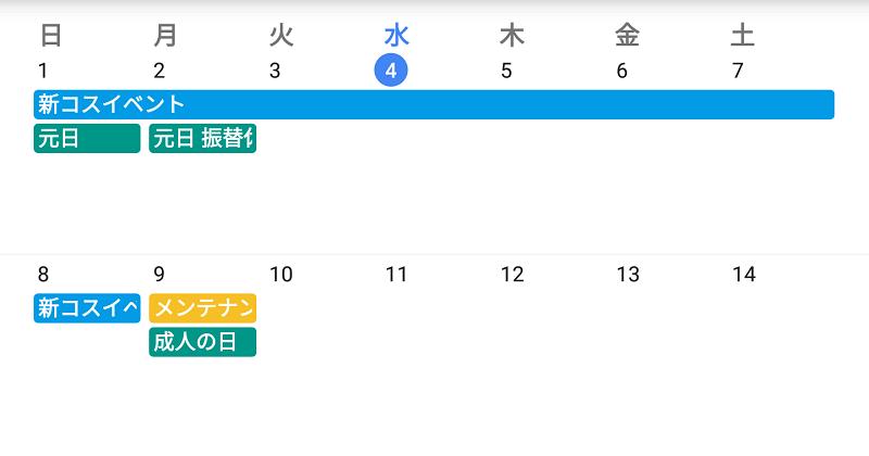 新コスイベントのスケジュール