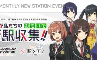 スクスト×駅メモコラボ