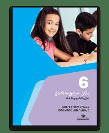 ქართული-ენა-6-მოსწავლის-წიგნი