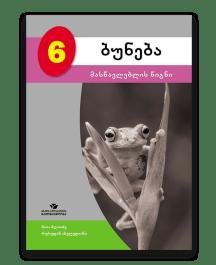 ბუნება-6-მასწავლებლის-წიგნი